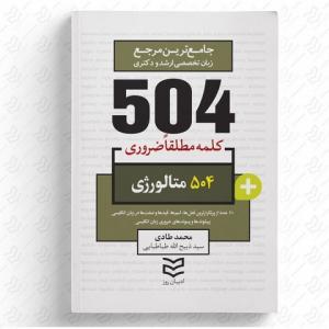 504 واژه ضروری متالوژی نویسنده محمد طادی و سید ذبیح الله طباطبایی